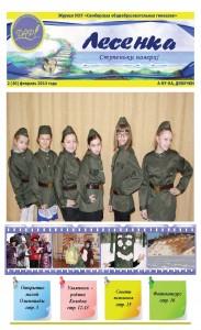 Лесенка 2(40) февраль 2014_Страница_01